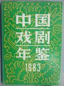 【書寶二手書T6/藝術_WFL】中國戲劇年鑒1983