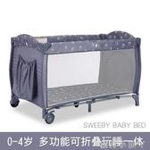 摺疊嬰兒床抖音同款床多功能可寶寶床圍欄便攜式遊戲床 NMS蘿莉小腳ㄚ