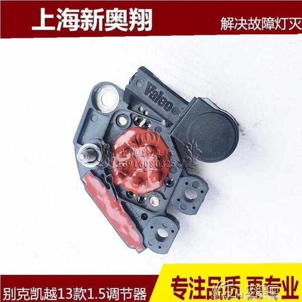 原裝法雷奧 別克凱越1.5 13款 新凱越1.5 發電機調節器正品 好樂匯