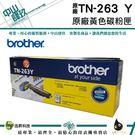 Brother TN-263Y 原廠黃色碳粉匣 HLL3270CDW / DCPL3551CDW /  MFCL3750CDW / MFCL3770CDW