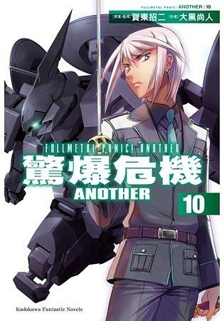 驚爆危機Another(10)