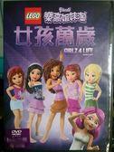 挖寶 片B30 093  DVD 動畫~樂高姐妹淘女孩萬歲LEGO ~英語五光十色 音樂界