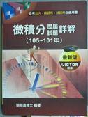 【書寶二手書T4/進修考試_QGE】微積分105-101年歷屆試題詳解_劉明昌_2/e