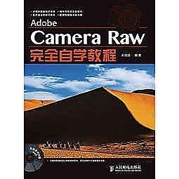 簡體書-十日到貨 R3Y【Adobe Camera Raw完全自學教程】 9787115312839 人民郵電出版社 作者:孫...