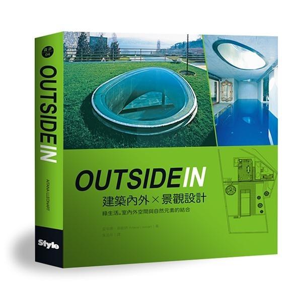 (二手書)OUTSIDE IN 建築內外 x 景觀設計