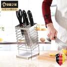 刀架廚房用品刀具收納架菜刀架筷子籠一體多功能置物架刀座不銹鋼 設計師生活