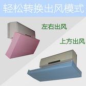 空調擋風板罩導風板格力出風口擋板月子防直吹壁掛式通用美的海爾