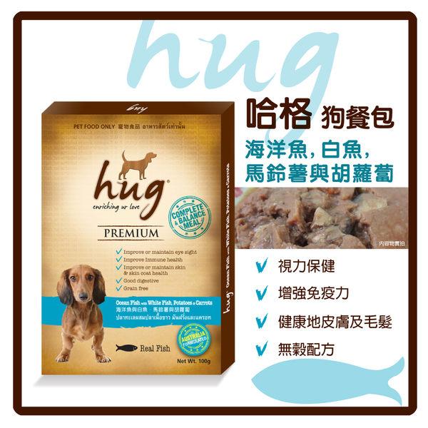 【力奇】Hug 哈格 無穀狗餐包-海洋魚馬鈴薯胡蘿蔔100g-30元【澳洲配方,完整均衡無穀】(C001A25)
