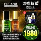 DR.CINK達特聖克 煥膚抗皺雙效組【新高橋藥妝】小綠+小咖+保濕組