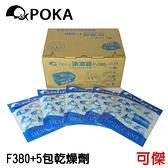 POKA 防潮箱 F-380 +5包POKA乾燥劑 附溼度計 口罩 相機.鏡頭 珠寶. 限購1組 只有宅配.超取一律取消訂單