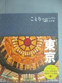 【書寶二手書T2/旅遊_KNW】東京小伴旅:co-Trip日本系列 2_陳冠貴