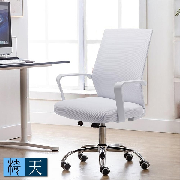[客尊屋-椅天]Brio布立歐扶手半網可調式白框電腦椅-兩色可選-白色