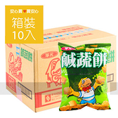 【華元】鹹蔬餅55g,10包/箱