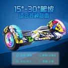 新日平衡車兩輪體感電動平衡車兒童雙輪平衡車成人智慧漂移代步車【快速出貨】