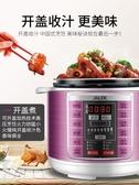 奧克斯電壓力鍋家用智慧5L全自動雙膽飯煲高壓鍋5-6-8人NMS 小明同學