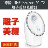 元氣健康館 德國 博依 beurer FC 72 離子美顏蒸臉器