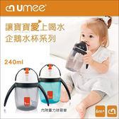 ✿蟲寶寶✿【荷蘭UMEE】U-COOL讓寶寶愛上喝水 可愛企鵝吸管水杯 240ml 6m+寶寶適用 2色可選