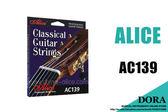 【小叮噹的店】全新 ALICE AC139 古典吉他弦 高級尼龍弦 紙盒裝 鈦尼龍光弦 85/15青銅
