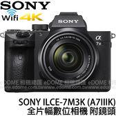 SONY a7 III KIT 附 28-70mm 單鏡組 (6期0利率 免運 台灣索尼公司貨) 全片幅E接環 ILCE-7M3K A7M3K A73K 4K錄影