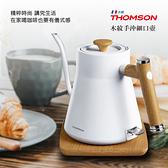 【雙11暖身全館3折起】THOMSON 木紋手沖細口壺TM-SAK48-生活工場