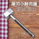 【珍昕】樂司廚品小鮮肉錘 (長約14.5cmx寬約4cmx高約2.2cm)廚房/廚房用具/小鮮肉錘