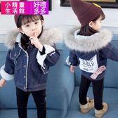 牛仔外套 正韓兒童絨加厚上衣冬裝洋氣棉衣 小精靈