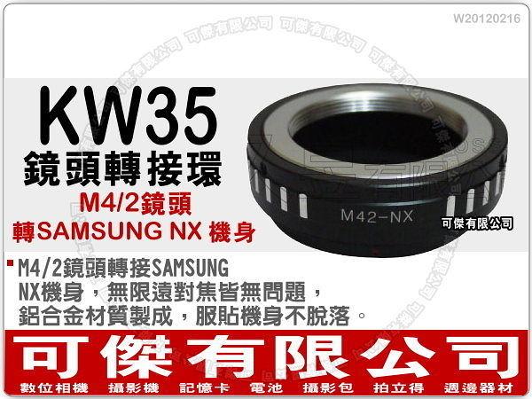 KW35 轉接環 M42 鏡頭轉 Samsung NX5 NX10 NX100 NX NX11 /KW35 周年慶優惠 可傑