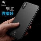 【F68】Baseus 倍思 極致 超薄 0.45mm 全包覆 iPhone X 霧面 磨砂 防指紋手機殼 保護套