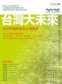 (二手書)2025台灣大未來:從世界趨勢看見台灣機會