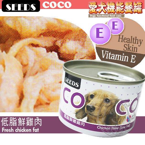 【培菓平價寵物網】聖萊西Seeds》COCO PLUS愛犬機能餐罐狗罐-160g*12罐