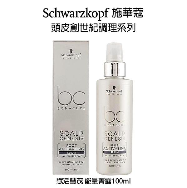 Schwarzkopf 施華蔻 頭皮創世紀調理系列 賦活豐茂 能量菁露 100ml 頭皮水 精華液