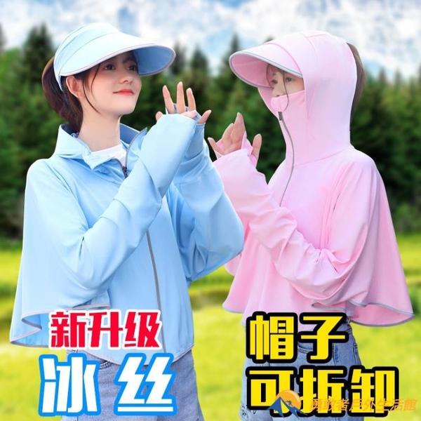 防曬衣女騎車冰絲防曬服防紫外線透氣防曬罩衫薄款外套【勇敢者】