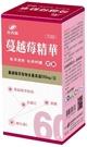 ▼港香蘭 蔓越莓精華膠囊 500mg×60粒 單罐 專利 蔓越莓 當歸 金銀花 維生素C 私密 康富久久