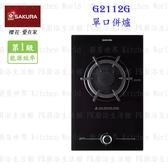 【PK廚浴生活館】 高雄 櫻花牌 G2112G 單口併爐 瓦斯爐 G2112 實體店面 可刷卡