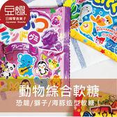 【豆嫂】日本零食 動物綜合風味軟糖(蘇打/葡萄/可樂)