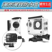【網特生活】速霸 邊充邊錄防水盒配件K5000 K500 K3000 C1 C3 愛國者K6000全視線