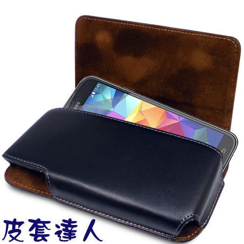 ★皮套達人★ Samsung/ HTC/ Sony 4.7 - 5.0 吋智慧手機專用腰掛橫式皮套  (郵寄免運)
