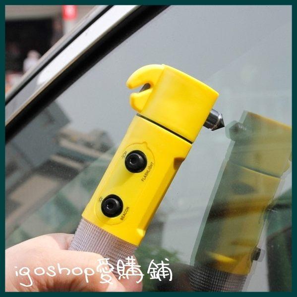 ❖i go shop❖ 汽車應急四合一逃生鎚 破窗器 救生鎚 警示燈 手電筒 安全鎚 割刀【I07G028】