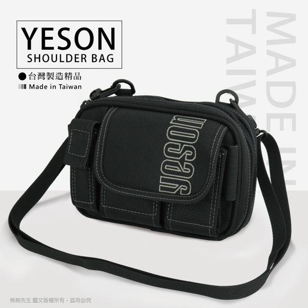 《熊熊先生》永生YESON 台灣製精品 輕量 可拆式 腰包 小方包 可斜背/側背 腰帶掛包 頂級YKK拉鍊 561