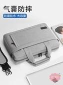 筆電包 手提筆電包適用小米小新華碩華為蘋果女15.6寸男筆記本15戴爾內膽包【降價兩天】
