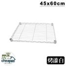 【居家cheaper】層架專用烤漆白網片45X60CM-1入/層架配件/網片零售/增加層數/層架鐵架