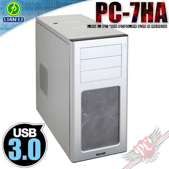 [ PC PARTY ] 聯力 LianLi PC-7HA 中塔型 全鋁製 ATX / Micro ATX 電腦機殼 【銀】