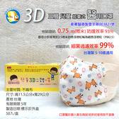 [台灣製 符合法規 醫用口罩 ] 蝴蝶魚 台灣康匠 拋棄式 立體口罩 3層 麋鹿 兒童 50入;非PM2.5口罩