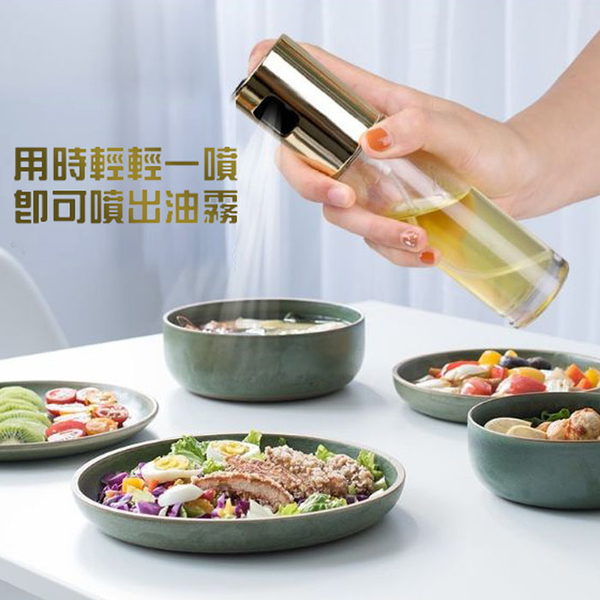 Qmishop 氣炸鍋控油料理噴油瓶 噴霧式油瓶 燒烤 油壺 調味瓶【J692】