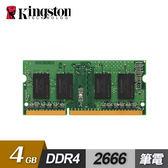 【Kingston 金士頓】DDR4 2666 4G 筆記型記憶體(KVR26S19S6/4)