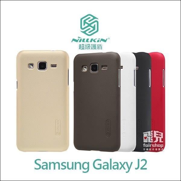 【妃凡】NILLKIN 三星 Galaxy J2 超級護盾保護殼 保護套 手機殼 手機套 抗指紋磨砂硬殼 送專用保護貼
