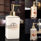 創意時尚洗手液瓶陶瓷歐式酒店乳液瓶套裝洗發水沐浴露按壓分裝瓶