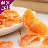 瘋神邦 台灣新鮮橘子水果乾70g/包x5包裝【免運直出】