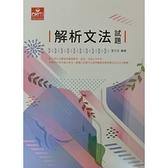 解析文法試題(研究所)