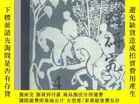 二手書博民逛書店敦煌研究罕見1986年 第四期Y1134 出版1986